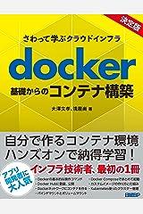 さわって学ぶクラウドインフラ docker基礎からのコンテナ構築 Kindle版