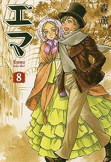 エマ 8巻 (HARTA COMIX)