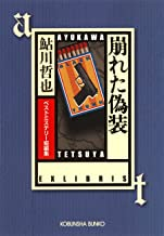 表紙: 崩れた偽装~ベストミステリー短編集~ (光文社文庫)   鮎川 哲也