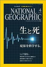 表紙: ナショナル ジオグラフィック日本版 2016年4月号 [雑誌] | ナショナルジオグラフィック編集部