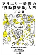 表紙: アリエリー教授の「行動経済学」入門-お金篇- (早川書房) | ジェフ クライスラー