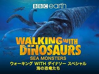 ウォーキングwithダイナソー スペシャル: 海の恐竜たち(吹替版)...