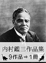 表紙: 『内村鑑三作品集・9作品⇒1冊』   内村 鑑三