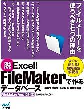 表紙: 脱Excel!FileMakerで作るデータベース~顧客管理名簿・売上伝票・営業報告書~FileMaker Ver.13対応 | 矢橋 司