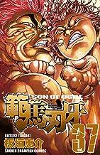 表紙: 範馬刃牙(37) (少年チャンピオン・コミックス)   板垣恵介
