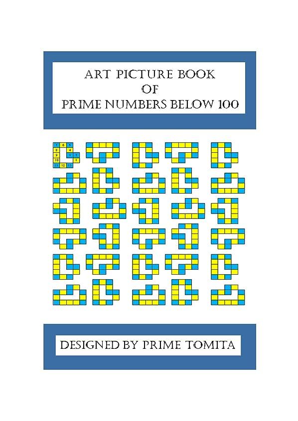 信者半球急流Prime Number Tomita Collection < 100 (Art Picture Book of Prime Numbers 1) (English Edition)