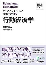 表紙: 名古屋商科大学ビジネススクール ケースメソッドMBA実況中継 04 行動経済学 | 岩澤誠一郎