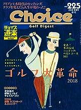 Choice (チョイス) 2018年 01月号 [雑誌]