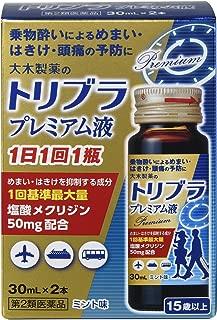 【第2類医薬品】トリブラプレミアム液 30mL×2