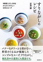 表紙: すりながしのレシピ:旬野菜とだしで作る からだにやさしい日本のスープ | 長島 博