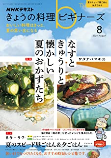 NHK きょうの料理 ビギナーズ 2021年 8月号 [雑誌] (NHKテキスト)
