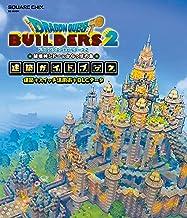 表紙: ドラゴンクエストビルダーズ2 破壊神シドーとからっぽの島 建築ガイドブック 建築+スイッチ活用術+DLCデータ (デジタル版SE-MOOK) | 株式会社スクウェア・エニックス