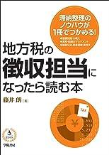 表紙: 地方税の徴収担当になったら読む本   藤井朗