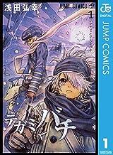 表紙: テガミバチ 1 (ジャンプコミックスDIGITAL) | 浅田弘幸