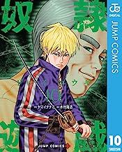 表紙: 奴隷遊戯 10 (ジャンプコミックスDIGITAL) | 木村隆志