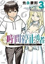 時間停止勇者(3) (シリウスコミックス)