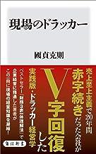 表紙: 現場のドラッカー (角川新書) | 國貞 克則