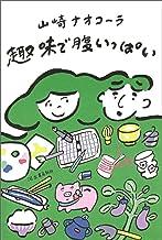 表紙: 趣味で腹いっぱい | 山崎ナオコーラ
