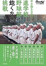 表紙: 甲子園を目指せ! 進学校野球部の飽くなき挑戦 | タイムリー編集部