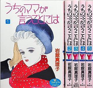 うちのママが言うことには コミック 全5巻完結セット (ヤングユーコミックス)