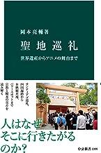 表紙: 聖地巡礼 世界遺産からアニメの舞台まで (中公新書)   岡本亮輔