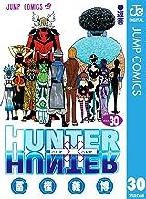 表紙: HUNTER×HUNTER モノクロ版 30 (ジャンプコミックスDIGITAL) | 冨樫義博