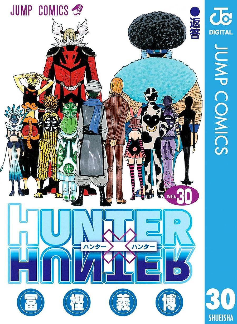 オピエートプランテーション柱HUNTER×HUNTER モノクロ版 30 (ジャンプコミックスDIGITAL)