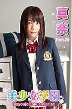 美少女学園 真奈 Part.29