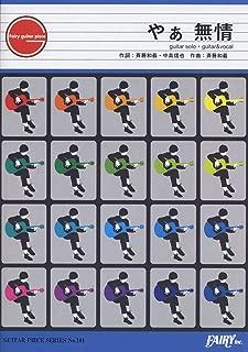 ギターピースGP101 やぁ 無情 by 斉藤和義 (ギターソロ譜・ギター&ヴォーカル譜)