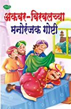 Favourite Tale Of Akbar and Birbal In Marathi (Story Books For Children In Marathi Book 48)
