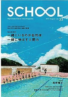 SCHOOL Vol.33