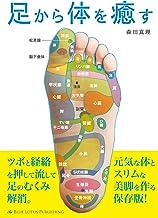 表紙: 足から体を癒す 頭・手・足から体を癒す   森田 真理