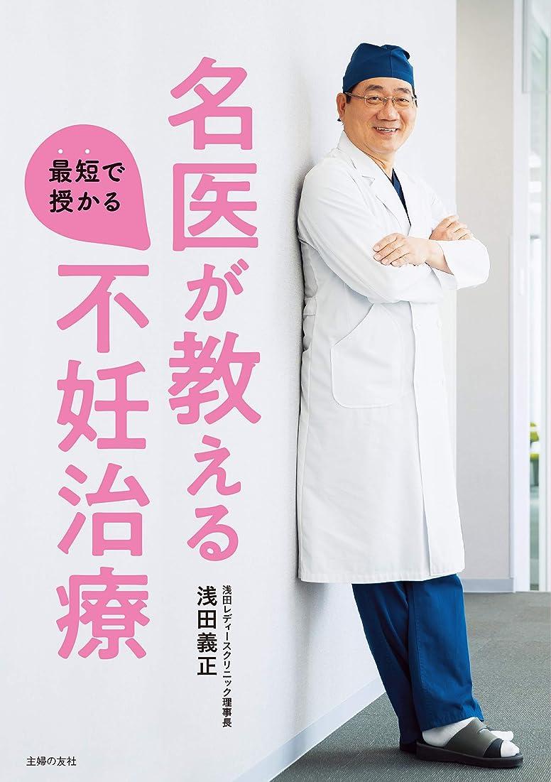 アクロバットパンサーピケ名医が教える最短で授かる不妊治療