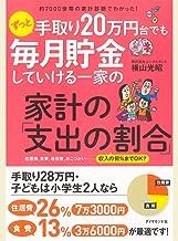 表紙: 約7000世帯の家計診断でわかった! ずっと手取り20万円台でも毎月貯金していける一家の家計の「支出の割合」   横山 光昭
