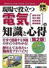 表紙: 図解入門 現場で役立つ電気の知識と心得[第2版] | 近藤晴雄