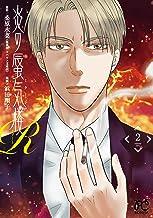 炎の蜃気楼R 2 (2) (ボニータコミックス)
