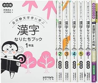 白川静文字学に学ぶ 漢字なりたちブック[改訂版]全7巻セット