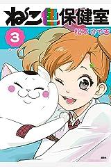 ねこ色保健室(3) (なかよしコミックス) Kindle版