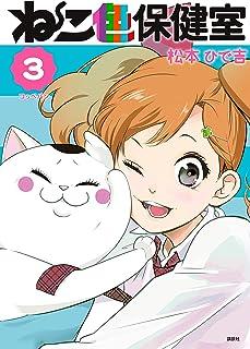ねこ色保健室(3) (なかよしコミックス)