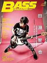 表紙: ベース・マガジン 2019年8月号   ベース・マガジン編集部