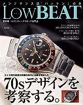表紙: LowBEAT No.14 Low BEAT   株式会社シーズ・ファクトリー