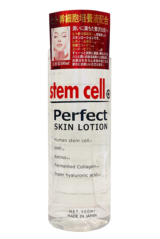 軌道ゲージ重さステムセル(stem cell) パーフェクト スキンローション 500ml