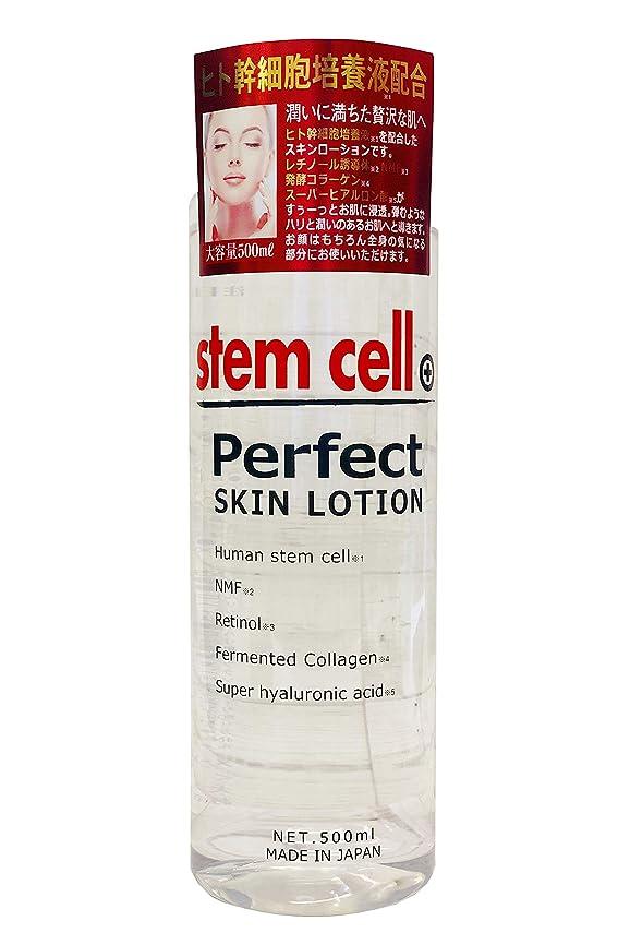 興奮する自分を引き上げる塗抹ステムセル(stem cell) パーフェクト スキンローション 500ml