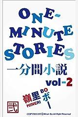 一分間小説2: One Munite Stories2 (English Edition) Kindle版