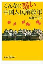 表紙: こんなに弱い中国人民解放軍 (講談社+α新書)   兵頭二十八