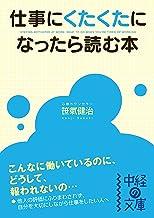 表紙: 仕事にくたくたになったら読む本 (中経の文庫) | 笹氣健治