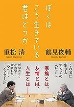 表紙: ぼくはこう生きている君はどうか | 鶴見俊輔