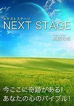 表紙: NEXT STAGE | 長居和尚