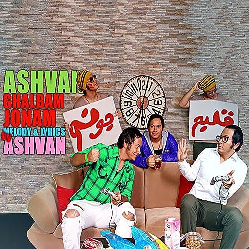 ashvan ghalbam joonam free mp3