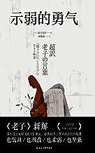 示弱的勇气 (日本人气畅销书,荣获金石堂年度十大好书奖)